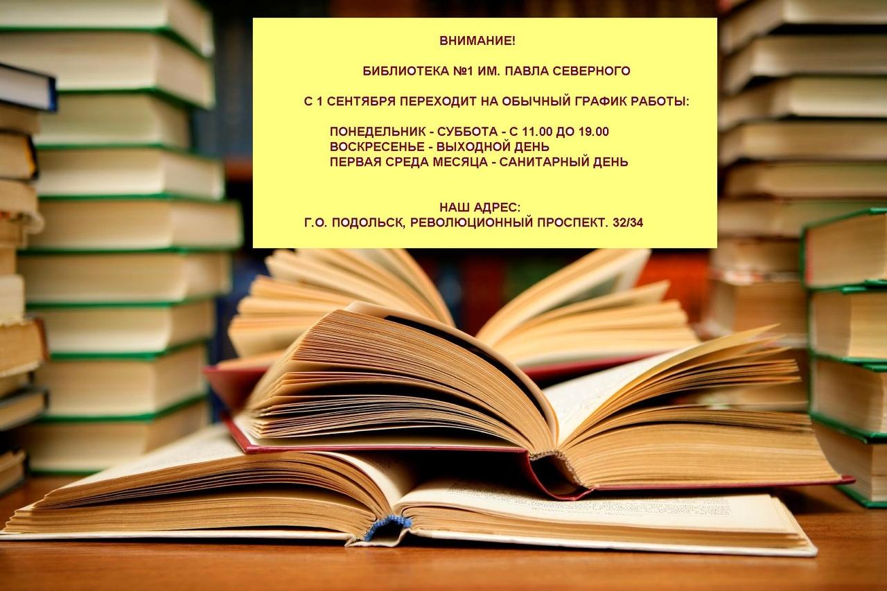 Картинка к плану работы библиотеки